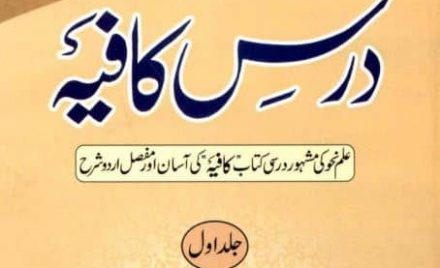 Mufti Taqi Usmani (Biography) >> 66+ Books & 200+ Bayans 2019