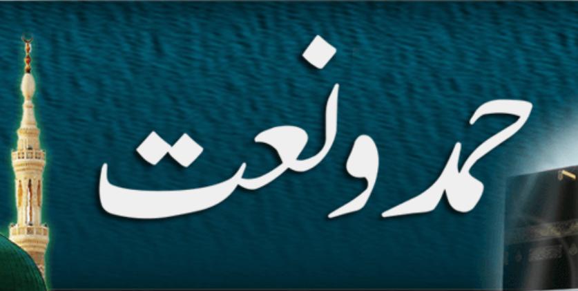 Hamd o Naat listen online