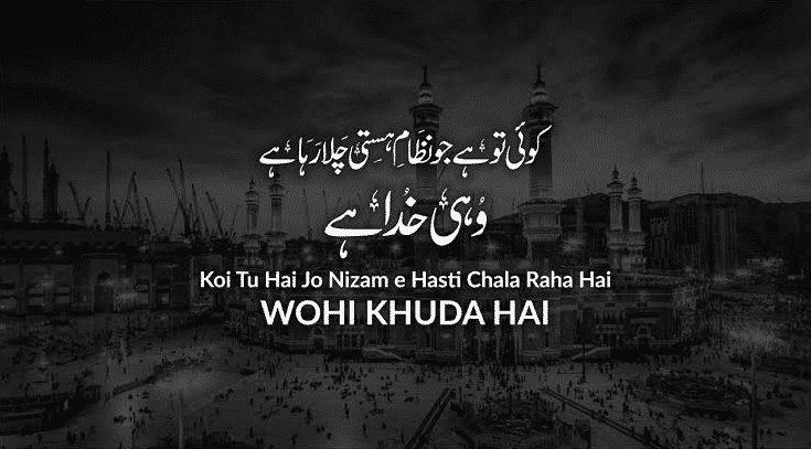 Koi to jo Nizam Hasti Chala Raha hai Wohi Khuda Hia