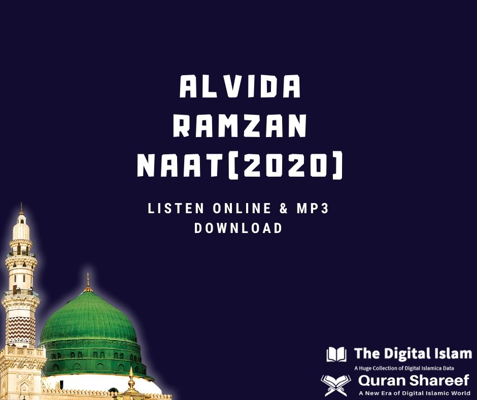 alvida alvida mahe ramzan mp3 naat free download