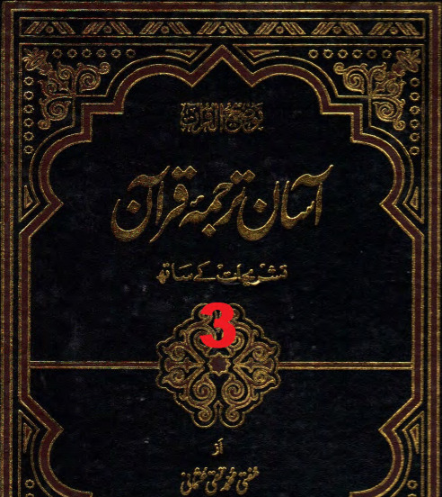 Quran Pak Translation & Tafseer V3