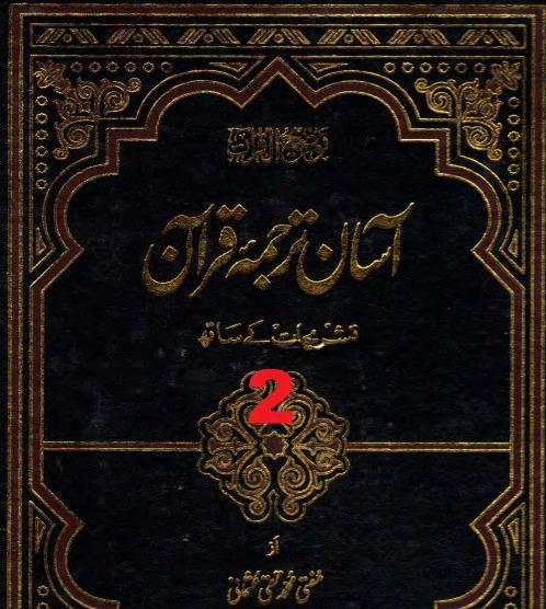 Quran Pak Translation & Tafseer V1
