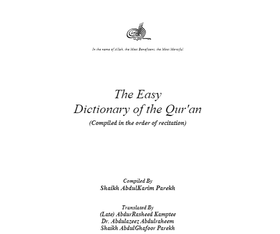 Online Quran PDF English (Word by Word Meanings)